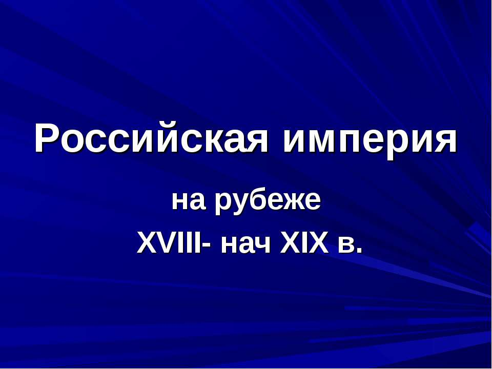 Российская империя на рубеже XVIII- нач XIX в.