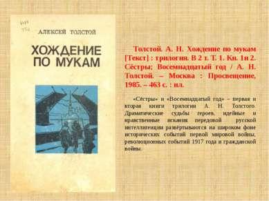Толстой. А. Н. Хождение по мукам [Текст] : трилогия. В 2 т. Т. 1. Кн. 1и 2. С...