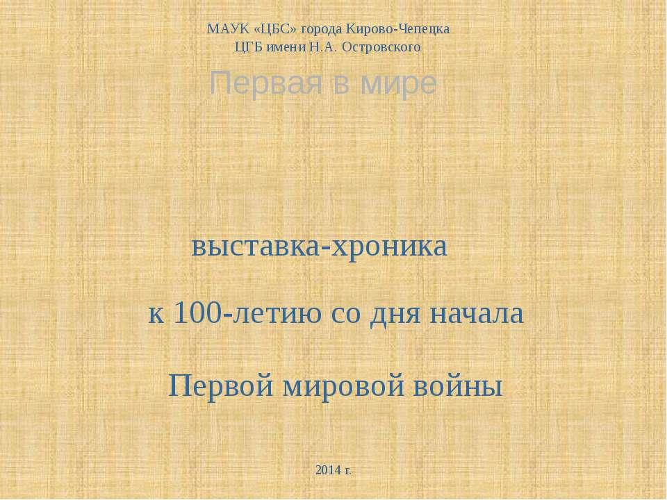 Первая в мире выставка-хроника к 100-летию со дня начала Первой мировой войны...