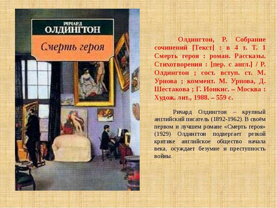 Олдингтон, Р. Собрание сочинений [Текст] : в 4 т. Т. 1 Смерть героя : роман. ...