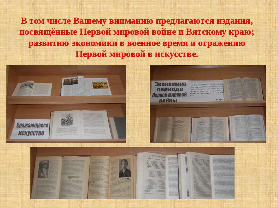 В том числе Вашему вниманию предлагаются издания, посвящённые Первой мировой ...