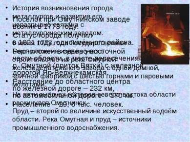 Посёлок при Омутнинском заводе возник в 1773 году. Статус города получил в 19...