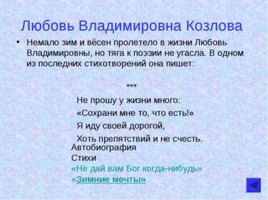 Любовь Владимировна Козлова Немало зим и вёсен пролетело в жизни Любовь Влади...