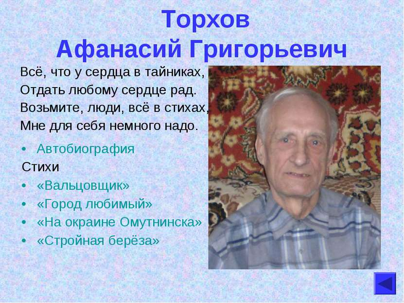 Торхов Афанасий Григорьевич Всё, что у сердца в тайниках, Отдать любому сердц...
