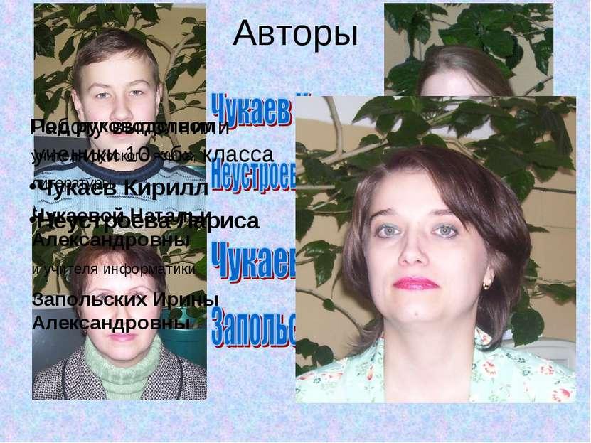 Авторы Работу выполнили ученики 10 «б» класса Чукаев Кирилл Неустроева Лариса...