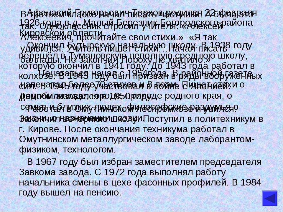 Афанасий Григорьевич Торхов родился 22 февраля 1926 года в д. Малый Березник ...