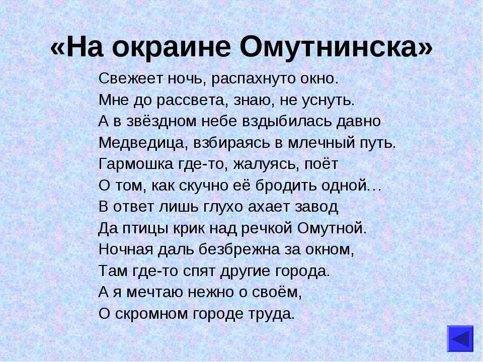 «На окраине Омутнинска» Свежеет ночь, распахнуто окно. Мне до рассвета, знаю,...