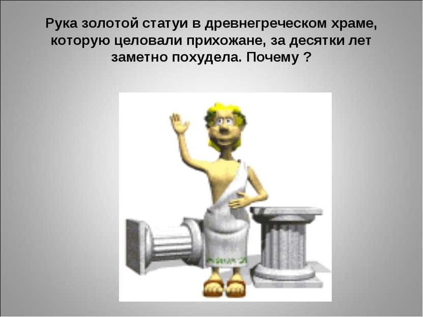 Рука золотой статуи в древнегреческом храме, которую целовали прихожане, за д...