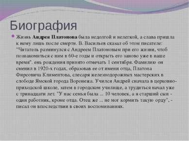 Биография ЖизньАндрея Платоновабыла недолгой и нелегкой, а слава пришла к н...