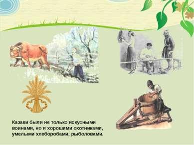 Казаки были не только искусными воинами, но и хорошими охотниками, умелыми хл...