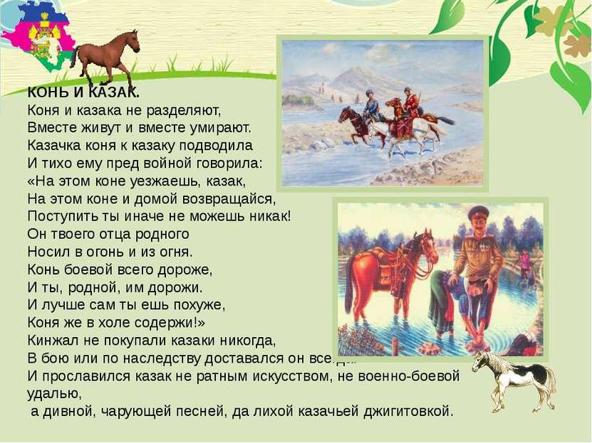 стихи о казаках 4 класс эгэ гэ гэй казаки за бугром