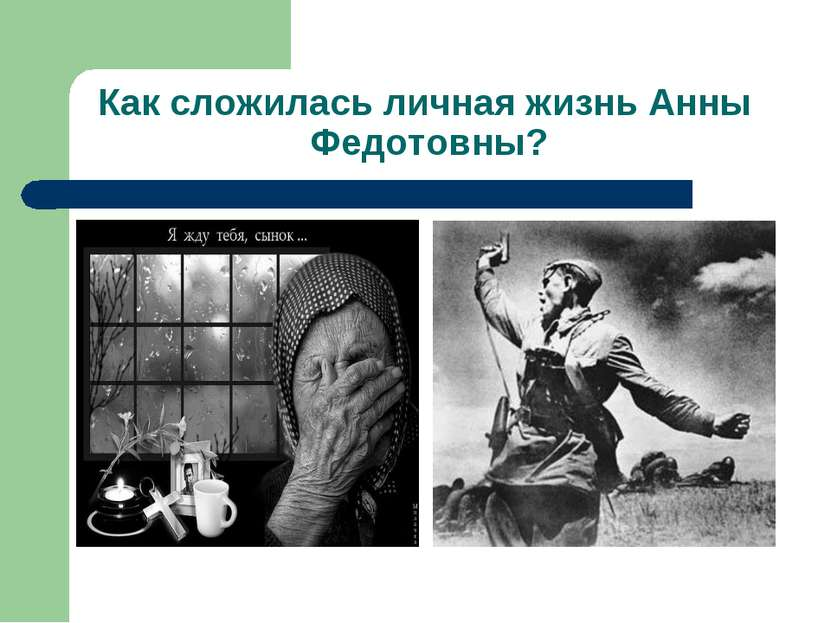 Как сложилась личная жизнь Анны Федотовны?