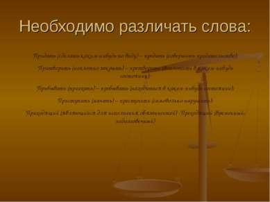 Необходимо различать слова: Придать (сделать каким-нибудь по виду) – предать ...