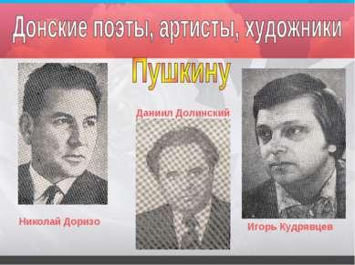 Николай Доризо Даниил Долинский Игорь Кудрявцев