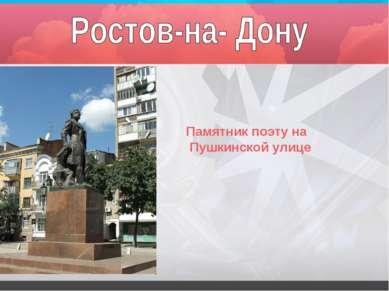 Памятник поэту на Пушкинской улице