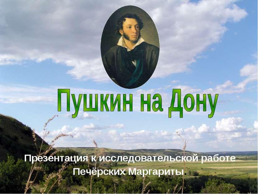 Презентация к исследовательской работе Печёрских Маргариты.
