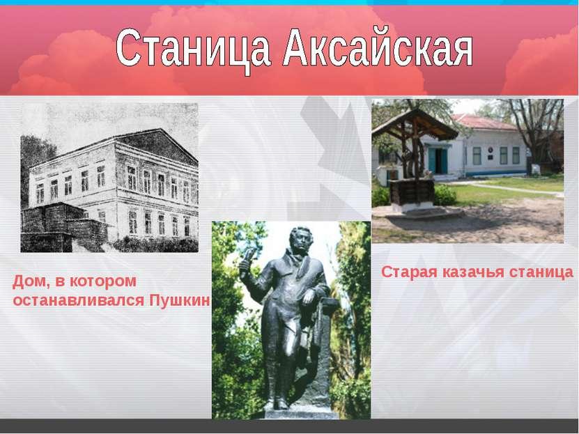 Дом, в котором останавливался Пушкин Старая казачья станица