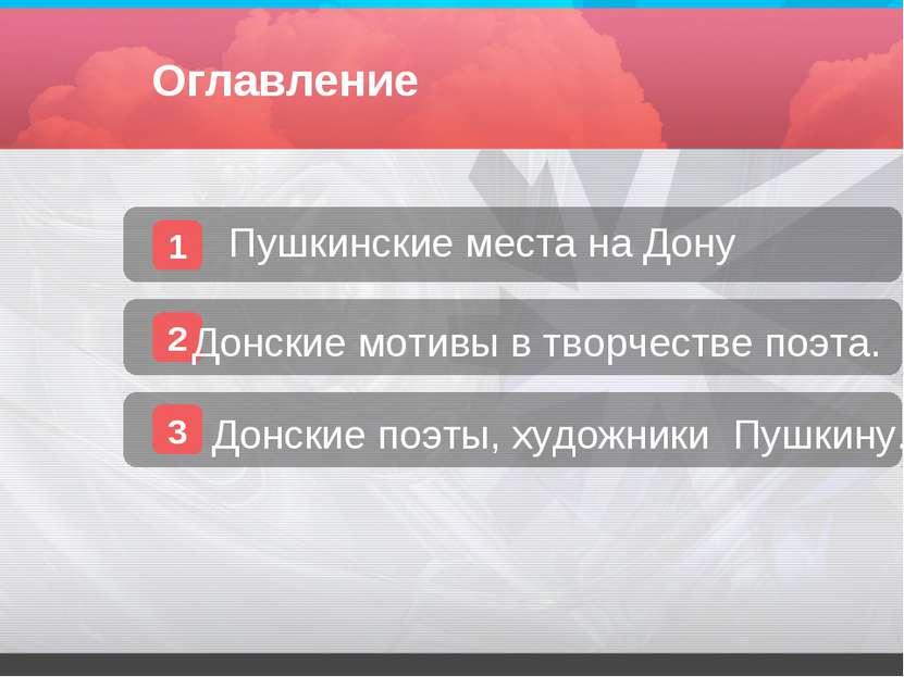 Оглавление 1 Пушкинские места на Дону 2 Донские мотивы в творчестве поэта. 3 ...