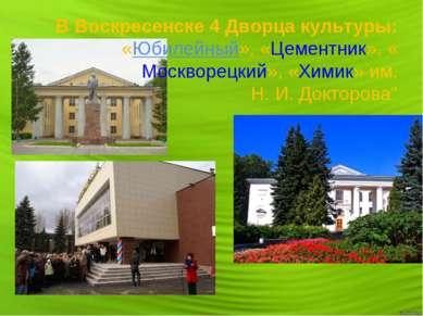 В Воскресенске 4 Дворца культуры: «Юбилейный», «Цементник», «Москворецкий», «...