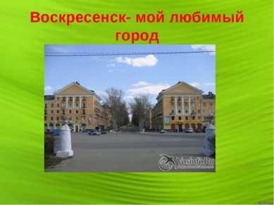 Воскресенск- мой любимый город