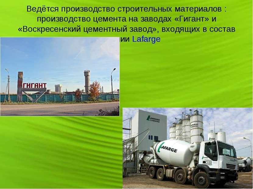 Ведётся производство строительных материалов : производство цемента на завода...