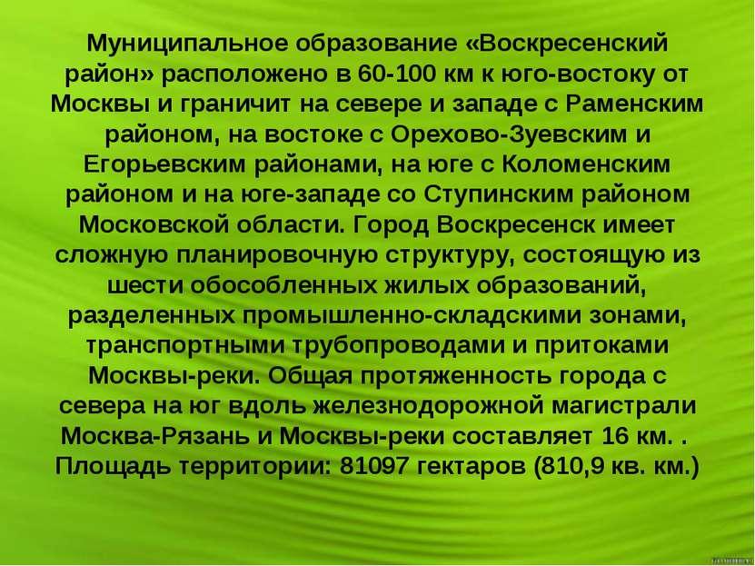 Муниципальное образование «Воскресенский район» расположено в 60-100 км к юго...