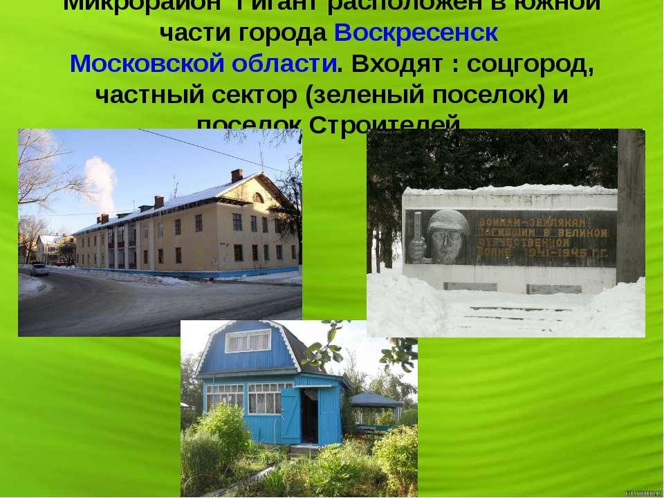Микрорайон Гигант расположен в южной части города Воскресенск Московской обла...