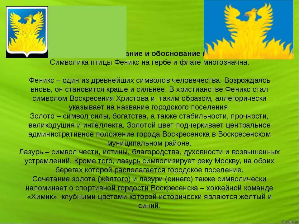Геральдическое описание и обоснование герба и флага Символика птицы Феникс на...