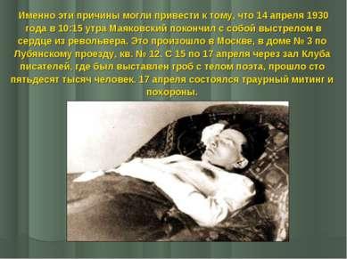Именно эти причины могли привести к тому, что 14 апреля 1930 года в 10:15 утр...