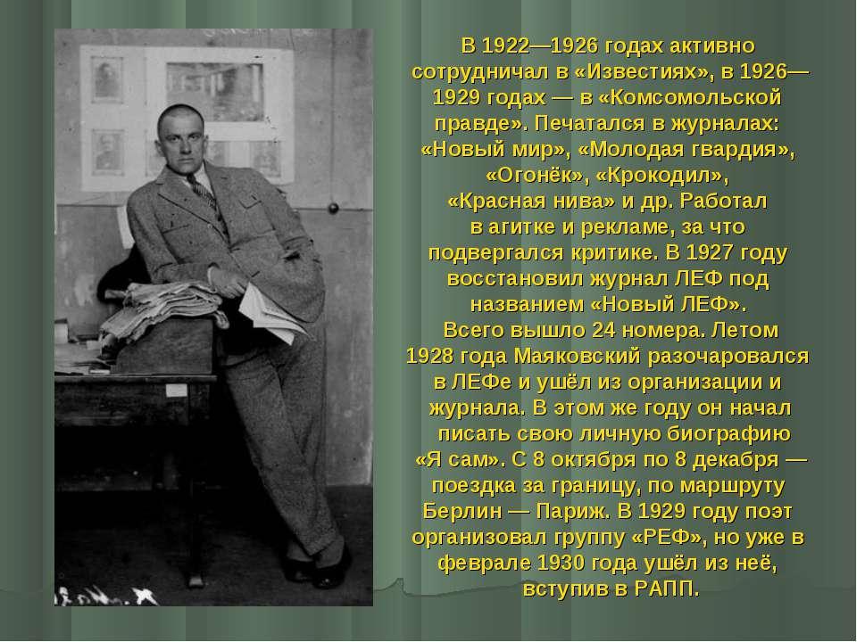 В 1922—1926 годах активно сотрудничал в «Известиях», в 1926— 1929 годах— в «...