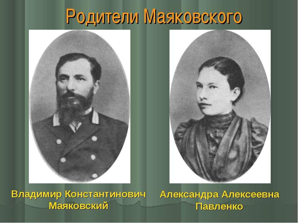 Родители Маяковского Владимир Константинович Маяковский Александра Алексеевна...