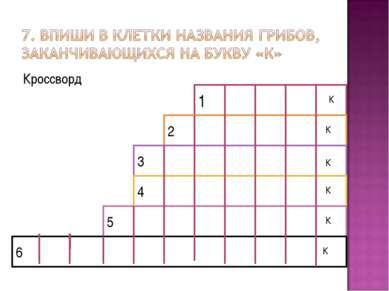 Кроссворд 1 2 3 4 5 6 К К К К К К
