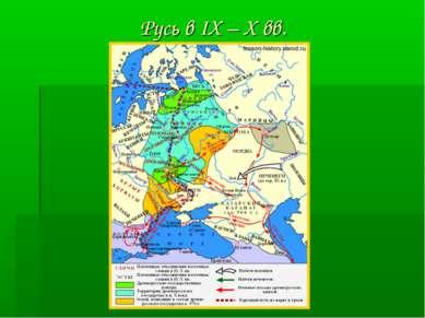 Русь в IX – X вв.