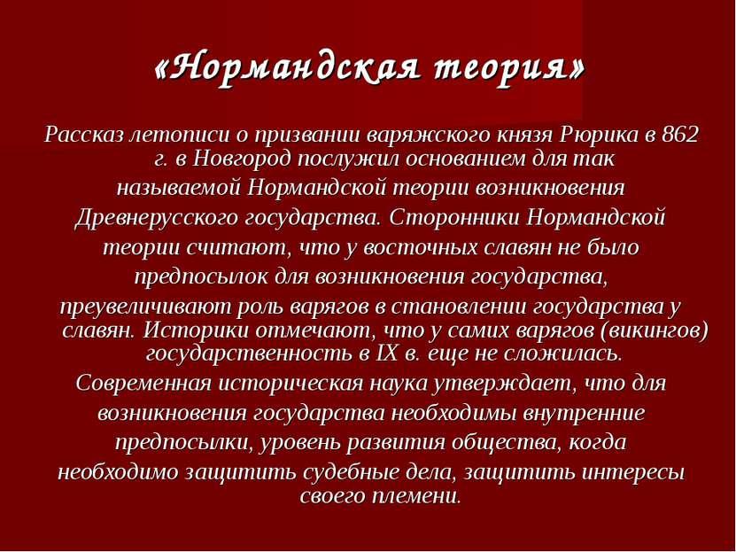 «Нормандская теория» Рассказ летописи о призвании варяжского князя Рюрика в 8...