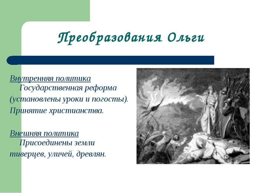 Преобразования Ольги Внутренняя политика Государственная реформа (установлены...
