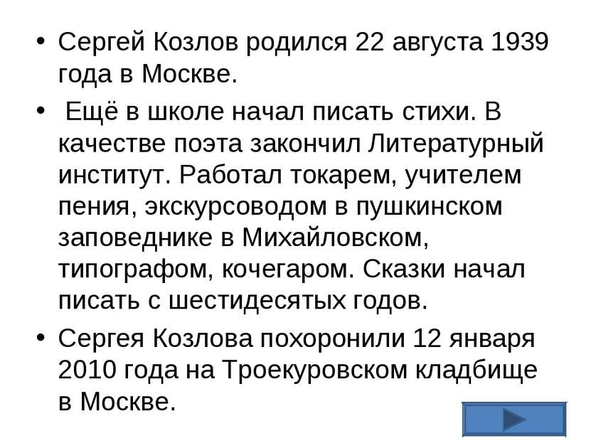Сергей Козлов родился22 августа 1939 года в Москве. Ещё в школе начал писать...