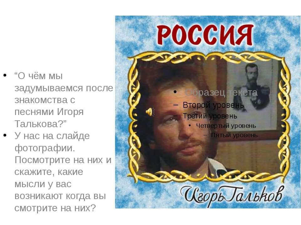 """""""О чём мы задумываемся после знакомства с песнями Игоря Талькова?"""" У нас на с..."""