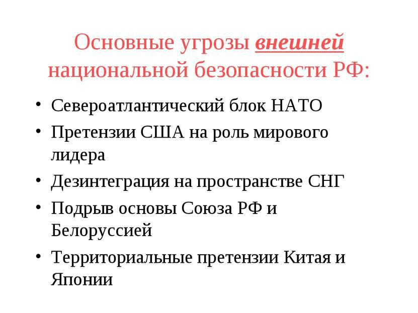 Основные угрозы внешней национальной безопасности РФ: Североатлантический бло...