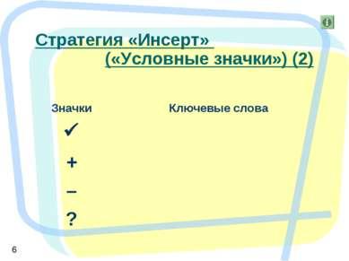Стратегия «Инсерт» («Условные значки») (2)