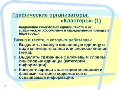 Графические организаторы: «Кластеры» (1) выделение смысловых единиц текста и ...