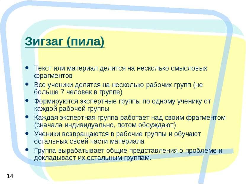 Зигзаг (пила) Текст или материал делится на несколько смысловых фрагментов Вс...