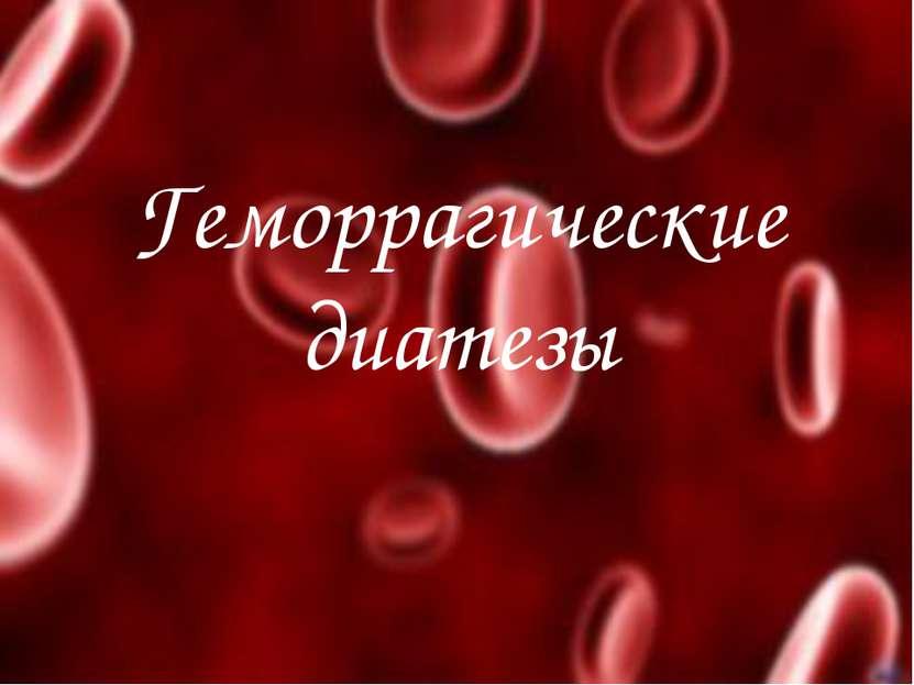 Геморрагические диатезы
