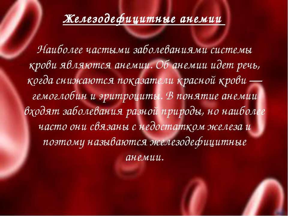 Железодефицитные анемии Наиболее частыми заболеваниями системы крови являются...