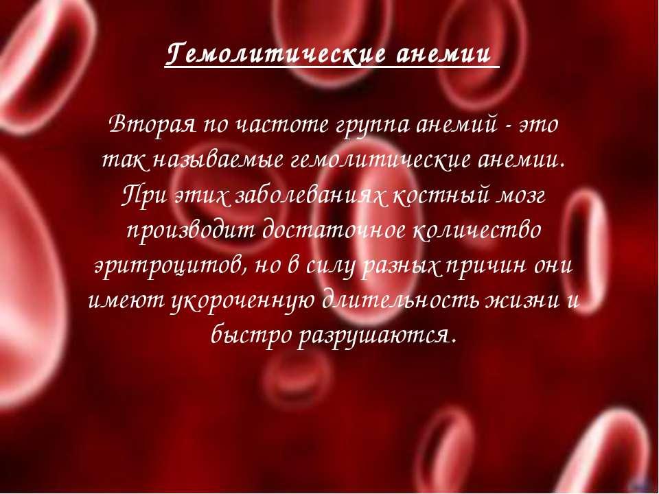 Гемолитические анемии Вторая по частоте группа анемий - это так называемые ге...