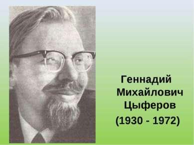 Геннадий Михайлович Цыферов (1930 - 1972)