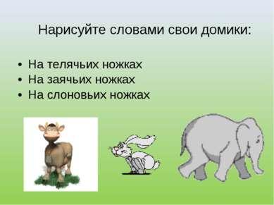 На телячьих ножках На заячьих ножках На слоновьих ножках Нарисуйте словами св...