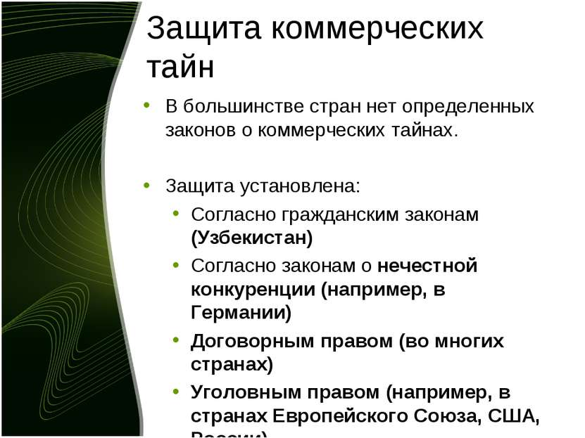 Защита коммерческих тайн В большинстве стран нет определенных законов о комме...