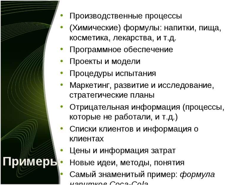 Примеры Производственные процессы (Химические) формулы: напитки, пища, космет...