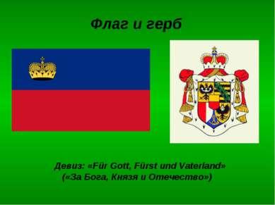 Флаг и герб Девиз: «Für Gott, Fürst und Vaterland» («За Бога, Князя и Отечест...