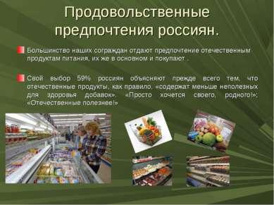 Продовольственные предпочтения россиян. Большинство наших сограждан отдают пр...